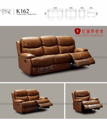 [紅蘋果傢俱] MHT-K162  高智能電動沙發 牛皮沙發 真皮沙發訂製沙發