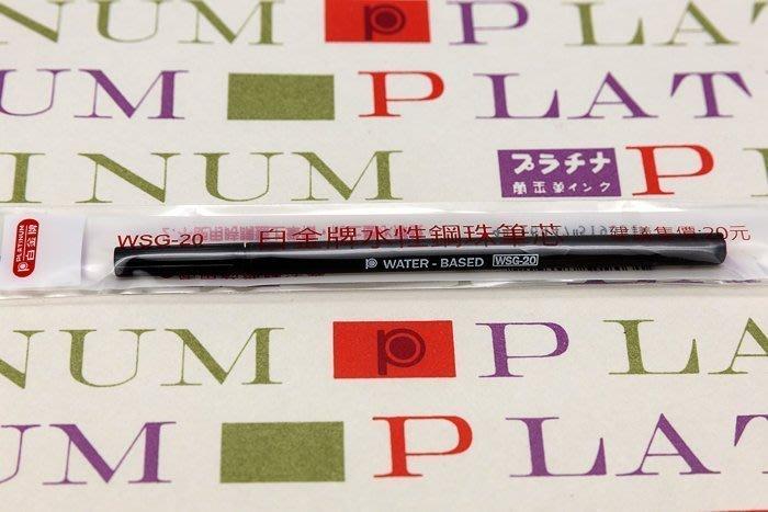 【Penworld】PLATINUM白金 WSG20 水性鋼珠筆芯/0.5 藍/黑