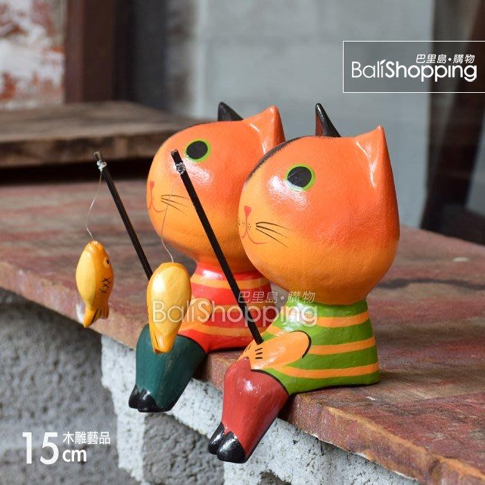 【Bali Shopping巴里島 】峇里島 彩繪木雕動物~釣魚花貓15cm 二款 b南洋