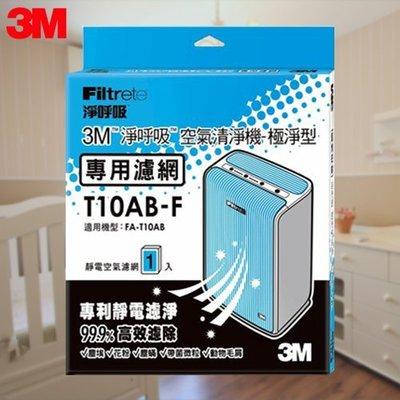 【3M熱門商品】 T10AB-F 極淨型清淨機專用濾網 塵埃 花粉 塵蹣 動物毛屑 帶菌微粒
