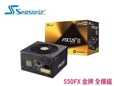 「ㄚ秒市集」SeaSonic 海韻 FOCUS+ SSR 550FX 金牌 全模組 10年保 電源供應器