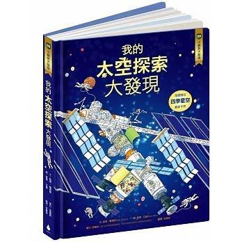 【APPLE媽咪童書店】水滴文化 小翻頁大發現8:我的太空探索大發現
