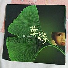 葉德嫻 葉綠 cd
