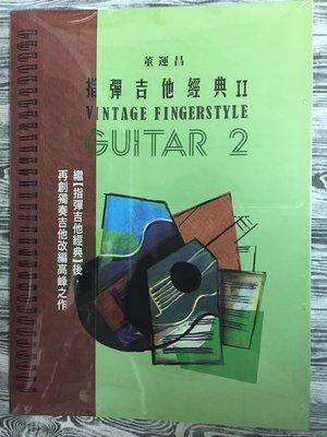 傑禾樂器 ~ 董運昌指彈吉他 II Guitar 2(免運費)