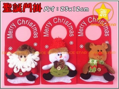 星星~聖誕節派對Cosplay平安夜佈置~M671#~聖誕門掛~聖誕裝飾品~聖誕節裝飾用品~老人款 雪人款~100元 件