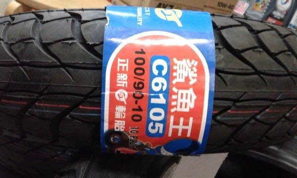 自取價【阿齊】正新輪胎 鯊魚王 C6105 十層 10PR 100/90-10