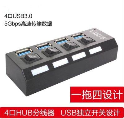 獨立開關 USB 3.0 HUB 4 port 4口 一拖四集線器 LED燈顯示 USB 擴充座 傳輸 充電 含獨立電源