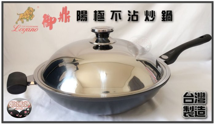 ♥鄭媽媽♥Loyano『陽極不沾炒鍋不沾炒鍋36cm』台灣製造/無毒健康/物理性不沾/可用鐵鏟
