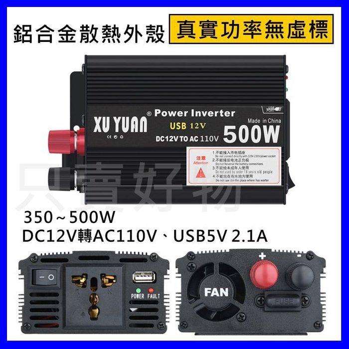 只賣好物【當天出貨】汽車12V轉110V 500W USB2.1A 點菸孔電源轉換器 車充 逆變器 手機充電器