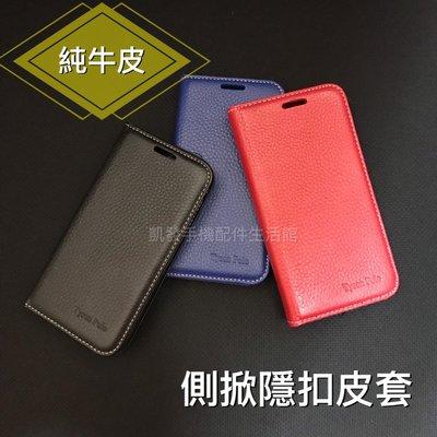 三星Galaxy J7(2016) SM-J710GN《時尚牛皮 隱形磁扣側掀皮套》牛皮保護套手機套手機殼保護殼書本套