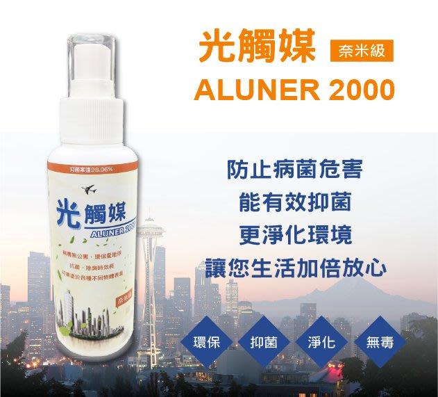 【盛和】奈米光觸媒 抗菌 除臭 防霉 淨化 抑菌小幫手/四瓶裝