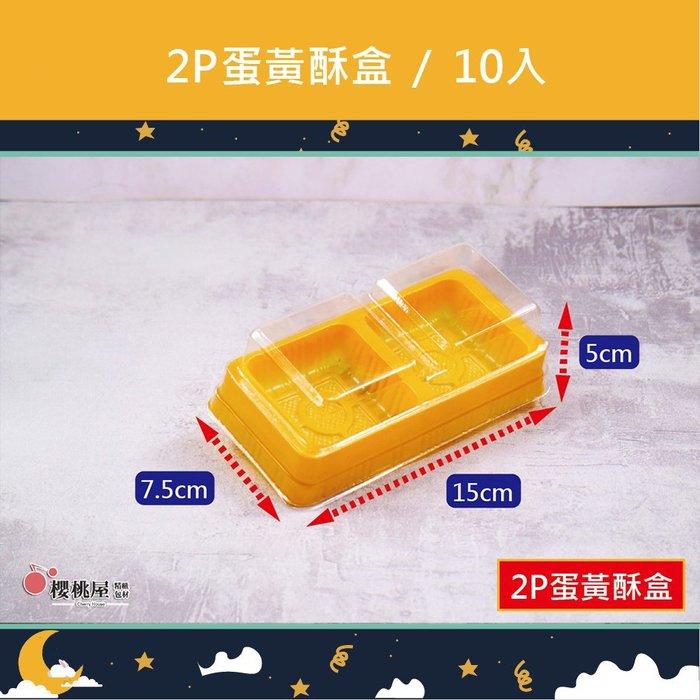 ~櫻桃屋~ 2P蛋黃酥盒 批價價$60 / 10入