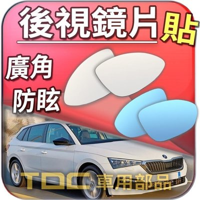 【TDC車用部品】SKODA,ROOMSTER,YETI,SCALA,RAPID,SPACEBACK,後視鏡,室外,鏡片