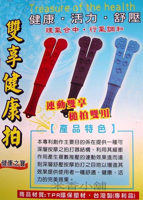 雙享健康拍 加長型 長35cm 健康拍 健康活力紓壓 專利 MIT製造-3色