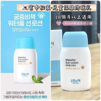 韓國宮中秘策兒童防水款防曬乳