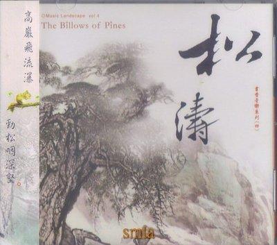 亞洲 書香音樂系列(4) 松濤 The Billows Of Pines CD 全新