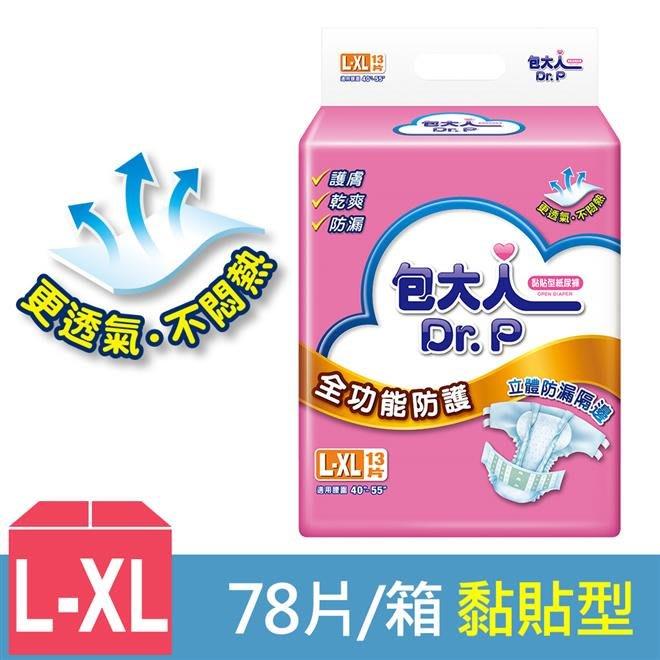 R(免運)【包大人】成人紙尿褲-全功能防護  L-XL號 (13片x6包/箱)(1028)可貨到付款
