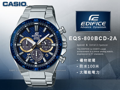 CASIO 卡西歐手錶專賣店 國隆 EQS-800BCD-2A 三眼計時男錶 不鏽鋼帶 太陽能電力 EQS-800BCD