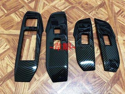 ~韋順~(水轉印)LEXUS NX200 NX300 NX300H 玻璃開關飾板 車窗開關飾板 車窗開關面板 防刮飾板
