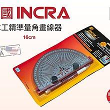【無思木作】美國INCRA 精準量角畫線器 洞洞尺 量角器 16cm 美國製 木工 角度