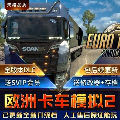 歐洲卡車模擬2 歐卡2整合全DLCs 送中國地圖MOD送修改器免steam中文豪華版單機PC遊戲Euro Truc(223.20)
