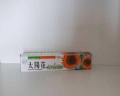 太陽花草本牙膏原價150元特價120元/條
