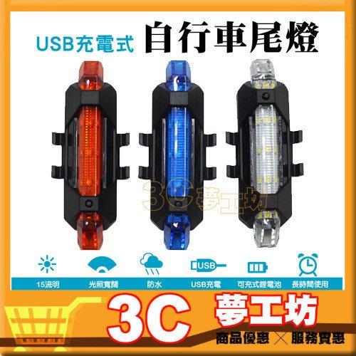 【3C夢工坊】自行車USB 充電車尾燈 自行車車燈 車燈 小夜燈 防水 USB充電 長時間使用 15流明 腳踏車車尾燈
