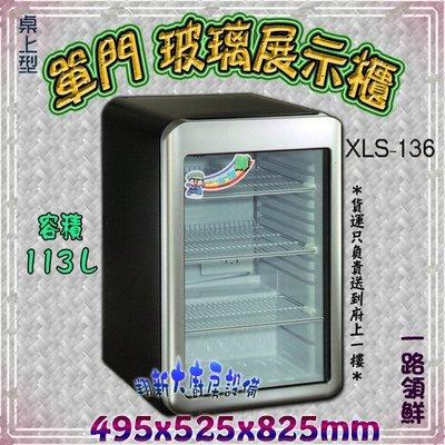 ◎翔新大廚房設備◎全新【桌上型單門冰箱XLS-136 一路領鮮】單門玻璃冰箱 單門玻璃展示櫥展示櫃 直立式單門冰箱
