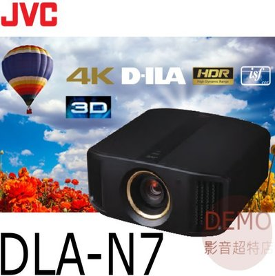 ㊑DEMO影音超特店㍿台灣JVC原廠保固一年 DLA-N7  D-ILA   4K 劇院投影機 HDCP 2.2