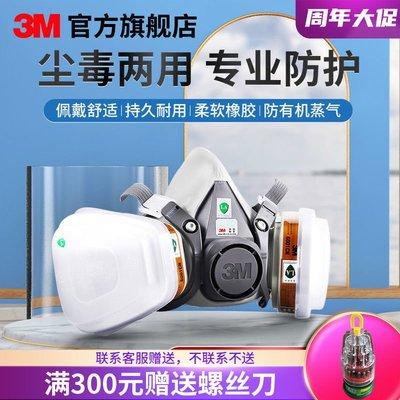 生活·好品質~3M防毒面具口罩防毒面罩噴漆防護6200七件套工業粉塵化工氣體防塵【台灣現貨】