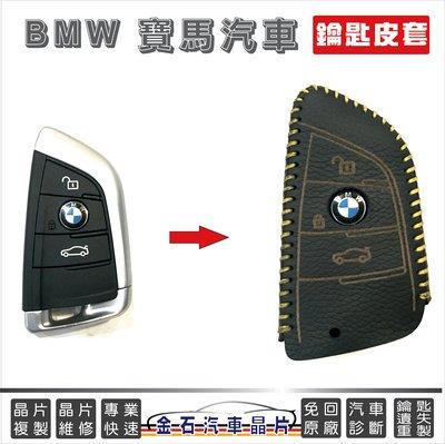 [金石晶片鑰匙] BMW X5 F15...