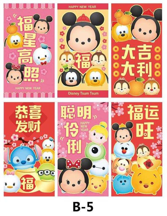 現貨L01 - 卡通紅包袋(短款) -SUM SUM可愛迪士尼小紅包