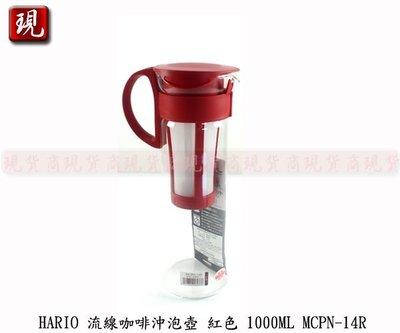 ~ 商~HARIO 流線咖啡沖泡壺 耐熱玻璃咖啡沖泡壺 玻璃壺 8杯用 紅色 1000ml