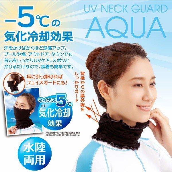 [霜兔小舖]日本代購  AQUA  抗UV口罩 涼感口罩 遮陽 脖圍 UPF50+水陸兩用