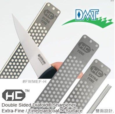 【LED Lifeway】DMT Diafold Double Sided Sharpener折疊雙面陶瓷刀片磨刀石