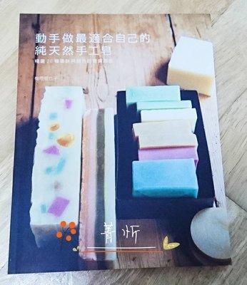 動手做最適合自己的純天然手工皂:獨一無二,親膚無毒好舒壓! 手工皂書~全新 🔱菁忻