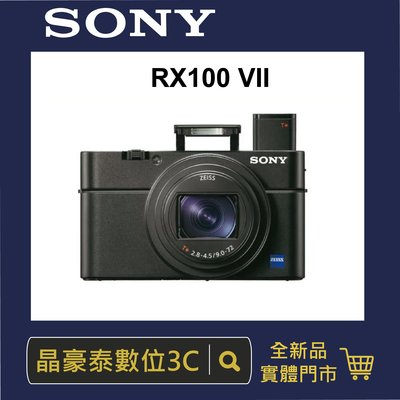 SONY RX100 M7 RX100M7  VII 7 代 相機 平輸 大光圈 8倍變焦 晶豪野 請詢問貨況