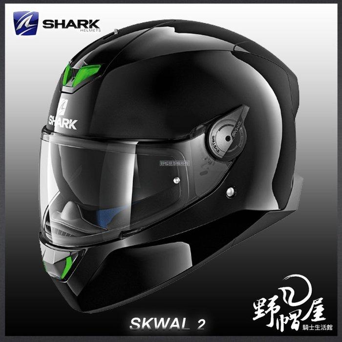 三重《野帽屋》法國 SHARK SKWAL 2 全罩式 安全帽 輕量帽殼 眼鏡溝。素亮黑