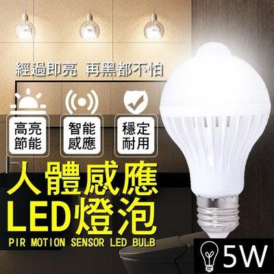 【coni mall】人體感應LED燈泡 5W 現貨 當天出貨 E27 自動感應 紅外線 節能 緊急照明 高安全性