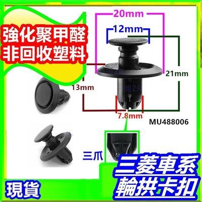 三菱 fortis colt plus outlander 輪拱卡扣 塑膠扣 卡榫 輪弧 膨脹扣 塑膠螺絲 三菱保養