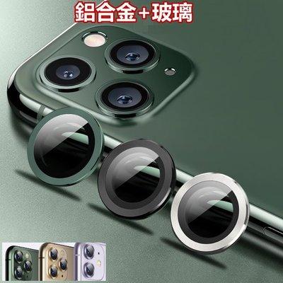 鋁合金玻璃 鏡頭貼 iPhone 11 Pro i11Pro iPhone11Pro 金屬框玻璃貼 保護貼 鏡頭保護貼
