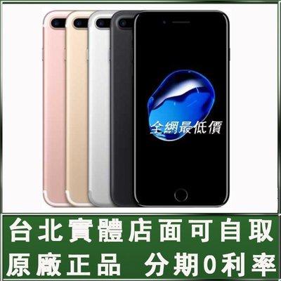 現貨當天出Apple iPhone7 plus 128G 送鋼化膜+保護套 i7+256G  5.5吋蘋果原廠 福利品