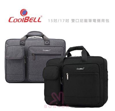 光華商場。包你個頭【COOLBELL】超大 15.6吋 筆記型電腦 側背包 雙口 尼龍防水 商務型 單肩 保護袋