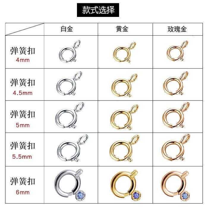 Lissom韓國代購~18K金彈簧扣金項鍊扣白金項鍊扣18k金彩金連接扣子繩扣黃金鍊扣頭