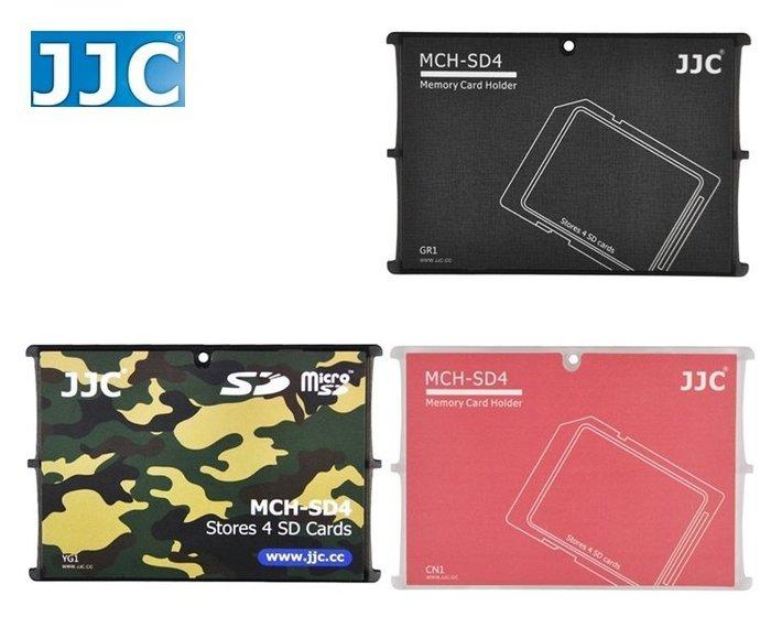 又敗家@JJC超薄名片型4張SD記憶卡收納盒SD記憶卡儲存盒放置盒儲藏盒SD卡卡盒儲放盒收藏盒保護盒MCH-SD4張SD收納盒SD卡收納盒SD卡儲存盒SD儲存盒