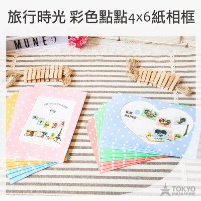 【東京正宗】 旅行時光 拍立得 彩色 點點 4X6 紙相框 麻夾組 1包9入  共2款