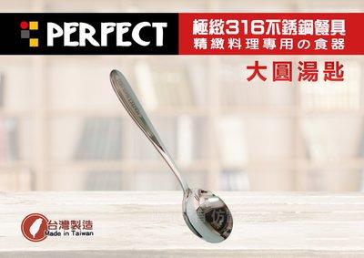 【88商鋪】PERFECT 極致316不鏽鋼(大圓湯匙) /便當匙 台匙 餐匙 小五金 環保餐具) /理想 台灣製!