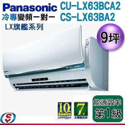 含安裝【信源】9坪~人體・日照雙感應【Panasonic冷專變頻一對一】CS-LX63BA2+CU-LX63BCA2