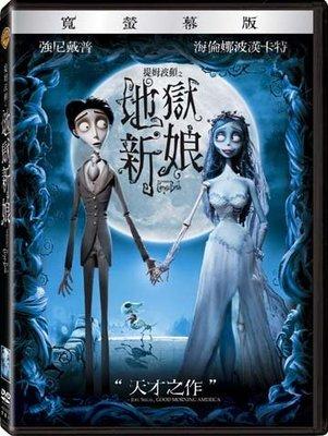 合友唱片 面交 自取 提姆波頓之地獄新娘 Corpse Bride DVD