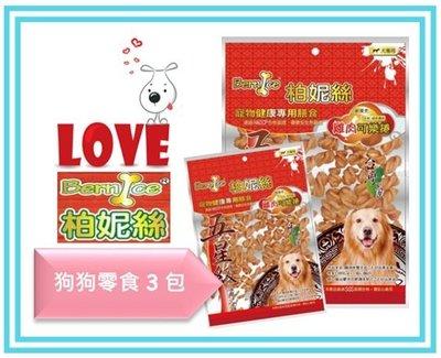 ♡寵物萌萌噠♡【加購飼料免運】《柏妮絲Bernice》犬用零食一般包 - 3包賣場